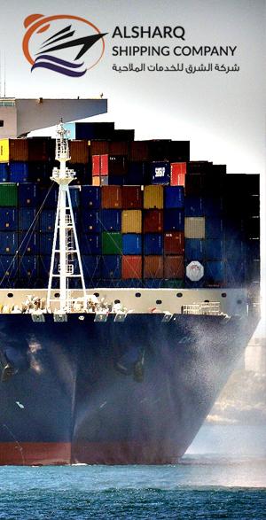 Alsharq Shipping - Official Website